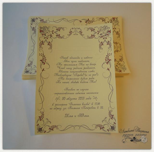 Красивые свадебные приглашения.