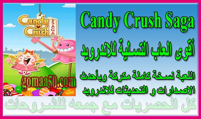 أقوى العاب التسلية للاندرويد  Candy Crush Saga MOD v 1.145.0.3