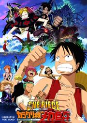 One Piece: El soldado mecanico gigante del castillo Karakuri