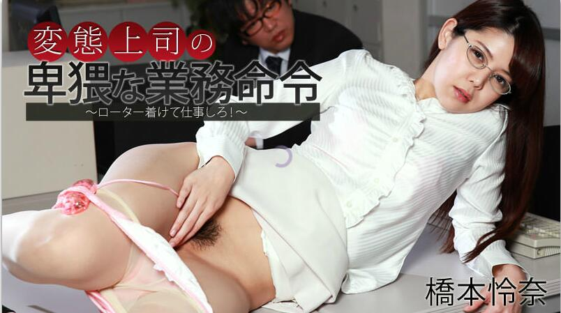 Watch Porn 1188 Reina Hashimoto – Wearing obscene business instruction-rotor of transformation boss white work!