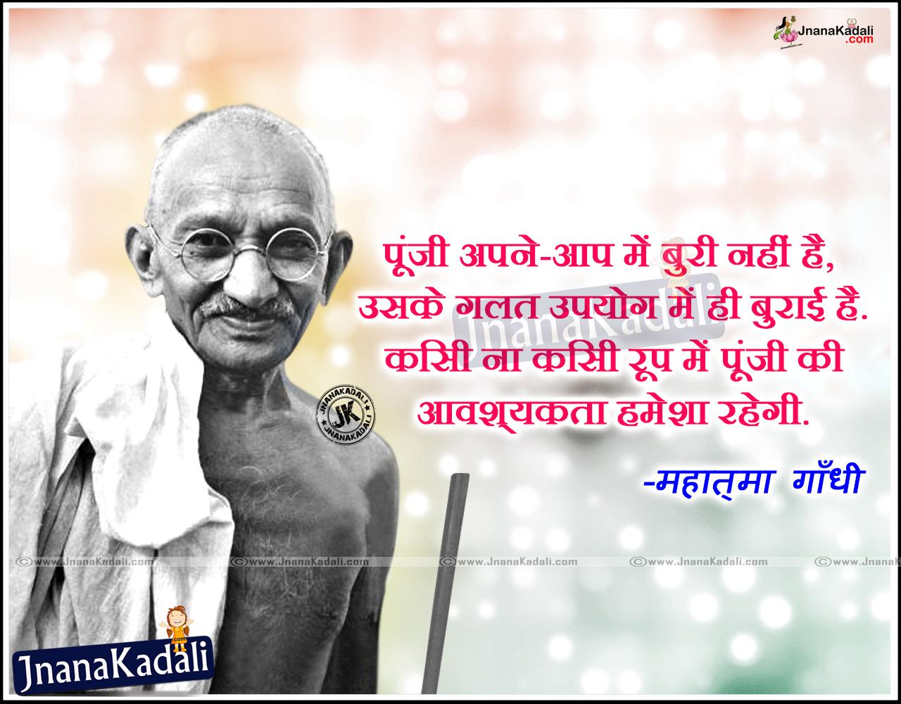 Gandhiji Life Shayari in Hindi Language | JNANA KADALI.COM