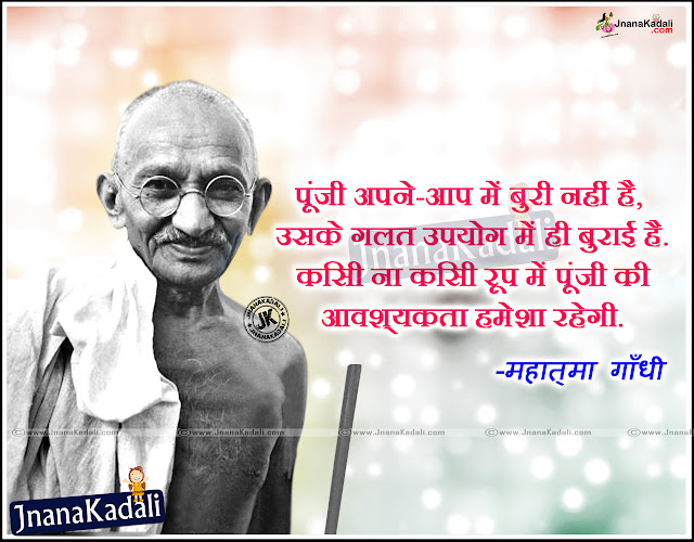 Gandhi nice hindi shayari quotes thoughts free