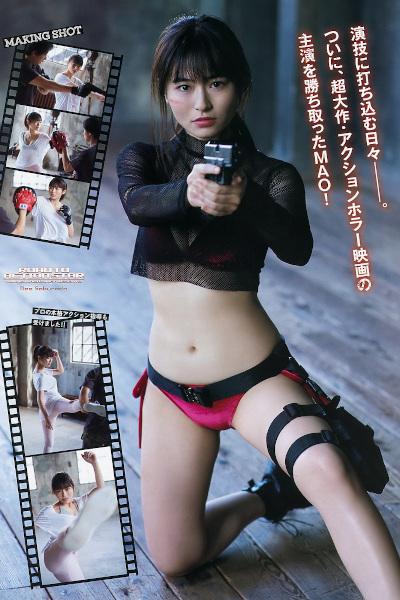 Mao Sakurada 桜田茉央, Young Magazine 2020 No.16 (ヤングマガジン 2020年16号)