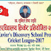 St.Xavier's Discovery School Premier Cricket League 2017, Match Schedule । PDF Available ।।ADB Post।