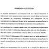 Αρτα:Σωματείο Εργαζομένων Β.Ι.Κ.Η:Ψήφισμα -Καταγγελία