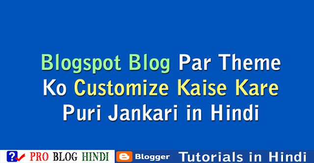 how to customize blogger blog themes in hindi, blogspot blog ke templete ko customize kaise kare, blogspot tutorial in hindi