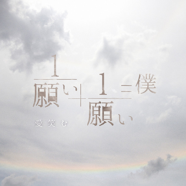 [Album] 愛笑む – 1/願い+1/願い=僕 / アイラブユーを届けよう/コミックバンドが描いた最後のラブソング / さよならにシロップ (2016.03.23/MP3/RAR)