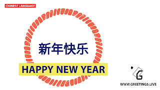 New Year wishes in Chinese and English combination