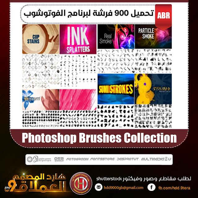 تحميل 900 فرشة لبرنامج الفوتوشوب - Photoshop Brushes Collection