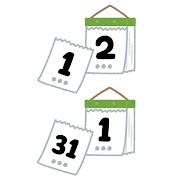 日めくりカレンダーのイラスト