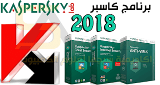 تحميل وتفعيل Kaspersky 2018 كاسبر سكاي لجميع النسخ