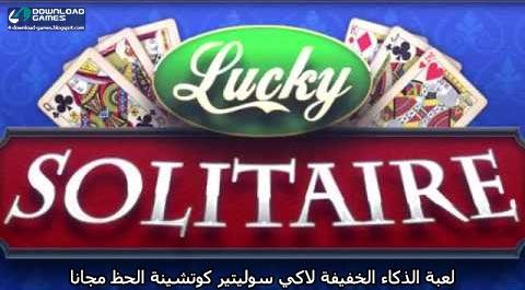 لعبة كوتشينة الحظ لاكي سوليتير Lucky Solitaire