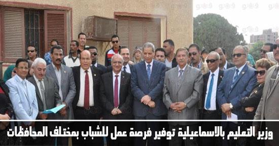 وزير التعليم بالاسماعيلية توفير فرصة عمل للشباب بمختلف المحافظات 6 / 11 / 2016