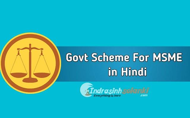 Govt Scheme for MSME in Hindi