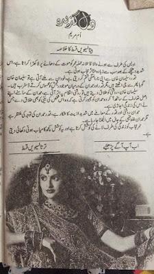 Dil Gazeeda by Umme Maryam Episode 37 Online Reading