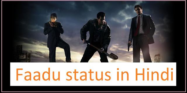 Faadu status in Hindi | फाडू स्टेटस इन हिंदी