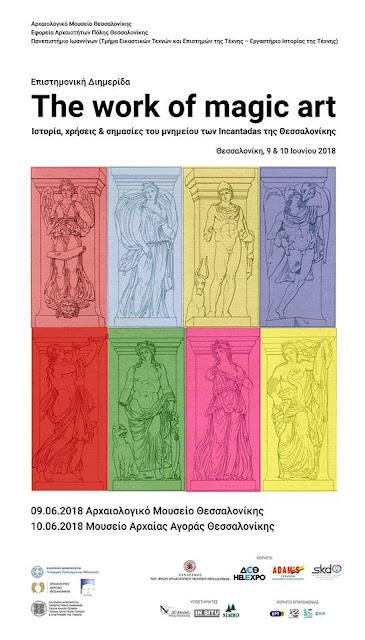 """The work of magic art"": Ιστορία, χρήσεις και σημασίες του μνημείου των Incantadas της Θεσσαλονίκης"
