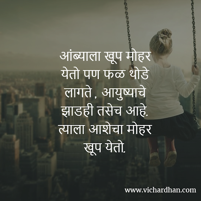 Nice Marathi Quotes About Life With Image