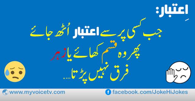#Achi Baat - Aitbar - Jab kisi par say uth jaye....