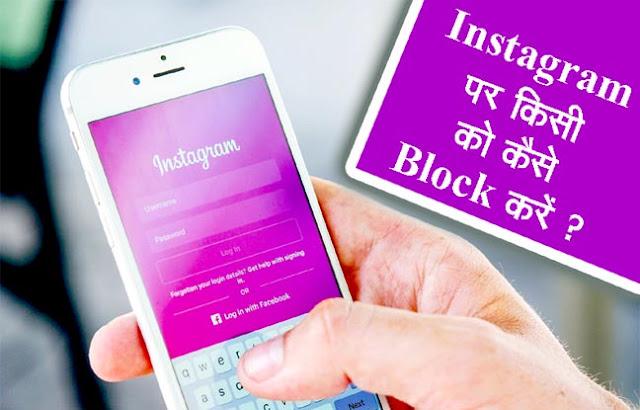 Instagram par kisi ko kaise block karein, Instagram पर किसी को कैसे ब्लॉक करें ?