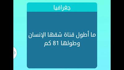 اطول قناة شقها الانسان