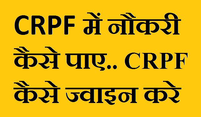 CRPF Me Job Kaise Paye in Hindi