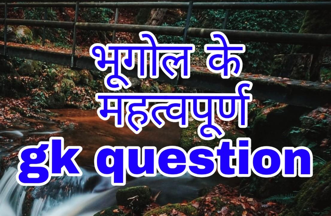 इतिहास से संबंधित सामान्य ज्ञान ,bhugol gk