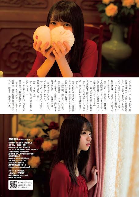 齋藤飛鳥 Saito Asuka 乃木坂46 Nogizaka46 Outside School Girls Vol 2 05