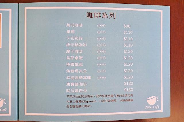 12240279 902842619768984 226076960604591998 o - 西式料理|NiKi Cafe