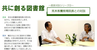 http://www.lib.tokushima-u.ac.jp/m-mag/files/140/taidan05.pdf