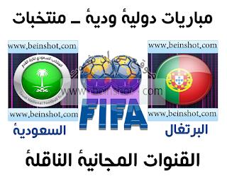 القنوات المجانية الناقلة لمبارة البرتغال ضد السعودية مبارة ودية