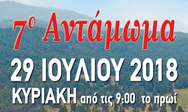 Οι Σαρακατσαναίοι της Πελοποννήσου στο 7ο ετήσιο Αντάμωμα
