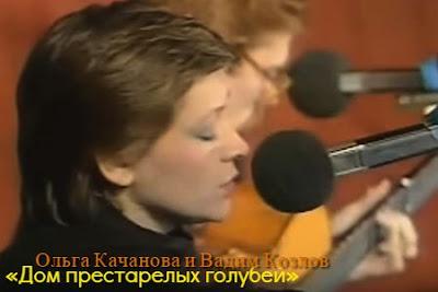 Ольга Качанова и Вадим Козлов. Песня под гитару «Дом престарелых голубей»