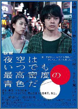 O Céu de Tóquio à Noite é Sempre do Mais Denso Tom de Azul Dublado