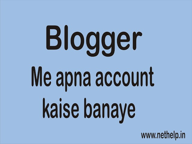 blogger me account kaise banaye