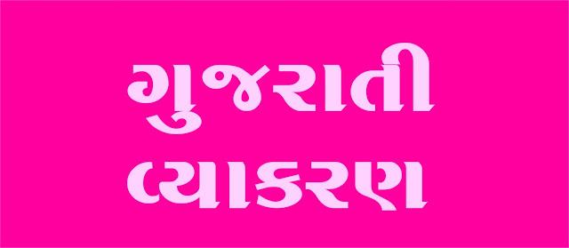 Gujarati Grammar PDF free download - Gujarati Vyakaran - ગુજરાતી વ્યાકરણ બુક PDF - છંદ