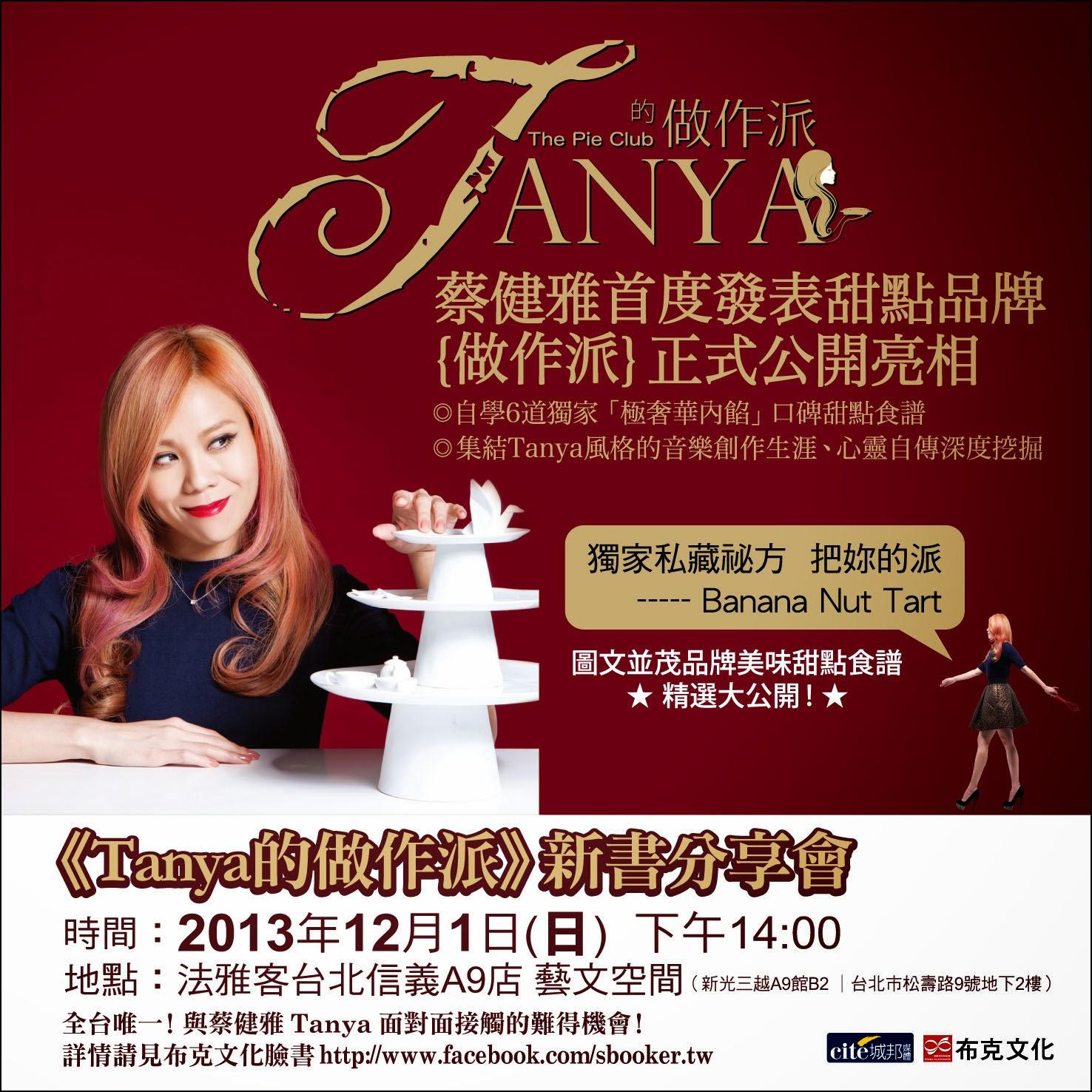 讓我們{布克}在一起: 12/1(日)《Tanya的做作派》蔡健雅新書分享會活動辦法