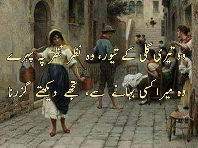 Romantic urdu poetry images