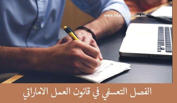 الفصل التعسفي في قانون العمل الاماراتي