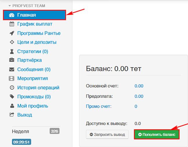 Пополнение баланса личного кабинета в SuperKopilka