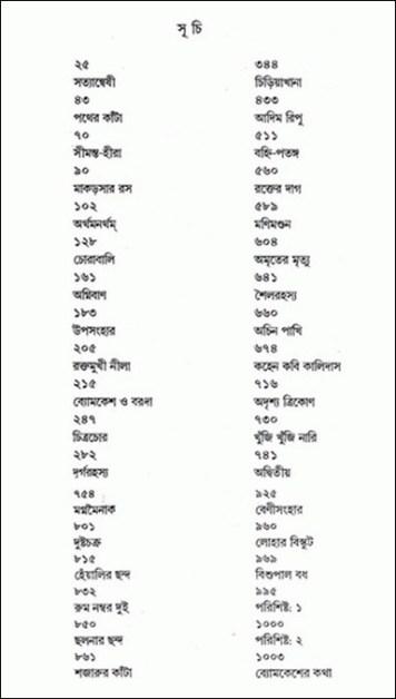 Byomkesh Bakshi Pdf Book