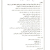 اجابة الكراسة الفلسطينية في مادة العلوم العامة للصف الرابع الفصل الدراسي الثاني