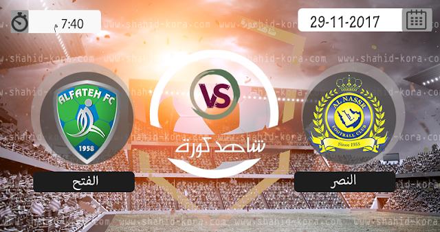 نتيجة مباراة النصر والفتح اليوم بتاريخ 29-11-2017 الدوري السعودي