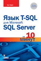 книга Бен Форта «Язык T-SQL для Microsoft SQL Server за 10 минут» (2-е издание) - читайте отдельное сообщение в моем блоге