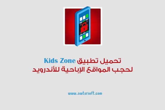 تحميل تطبيق Kids Zone لحجب المواقع الاباحية للاندرويد