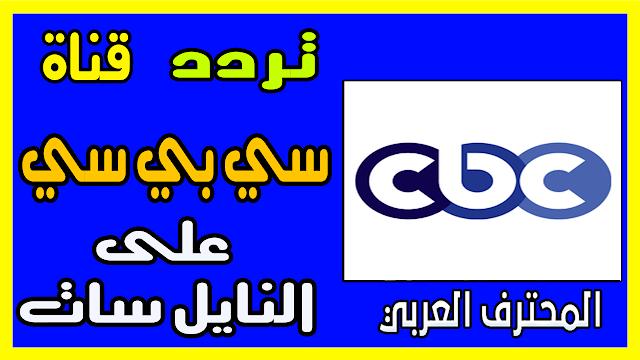 تردد قناة سي بي سي CBC Frequency channel على النايل سات
