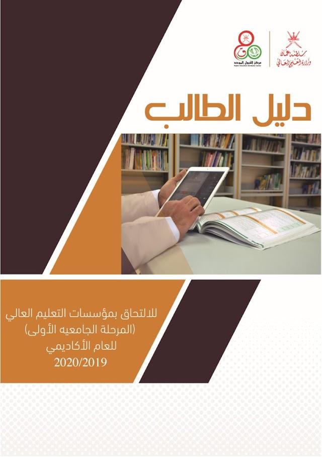 دليل الطالب للمرحلة الجامعية الاولى للعام الاكاديمي 2020/2019