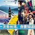第一次去台湾,你要知道的事。。别只顾着Book 便宜机票~~