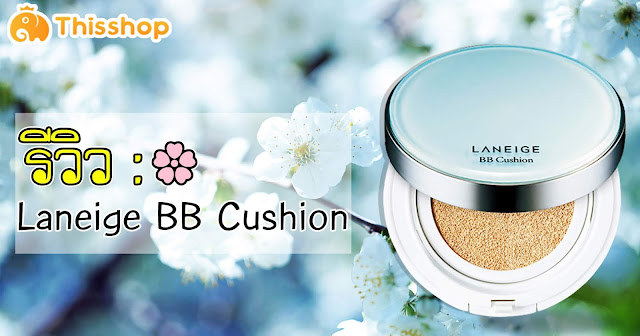 รีวิว : Laneige BB Cushion Pore Control ระงับมันภายนอก แต่ชุ่มชื้นภายใน  By thishop ผ่อนสินค้าออนไลน์