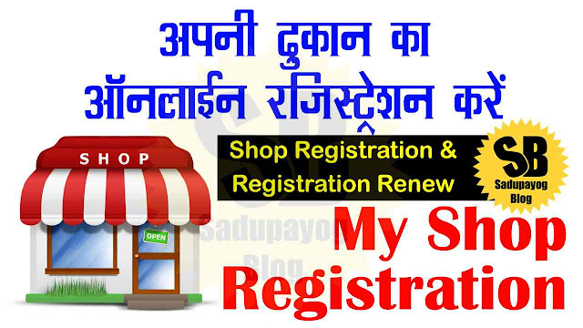 contract labour registration,gumasta form,labour online,gumasta licence form online,gumasta online registration